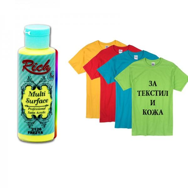 Акрилна боя за текстил и кожа 120мл