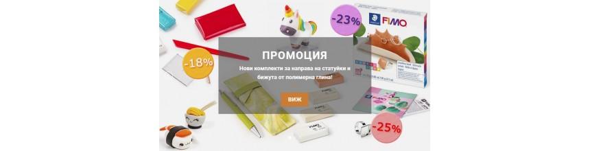 Промоция на комплекти с полимерна глина