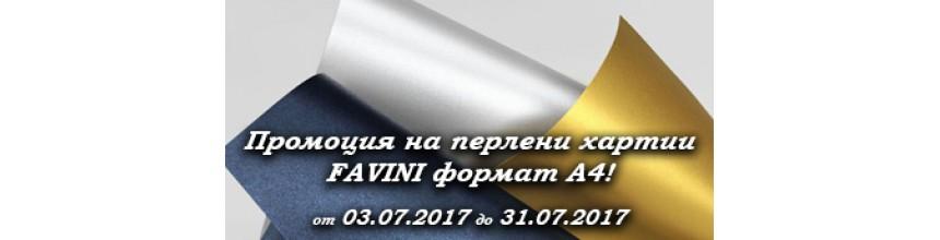 Промоция на хартии FAVINI