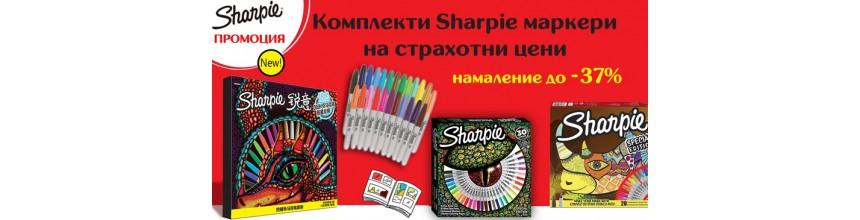Промоция на маркери Sharpie!