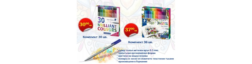 Тънкописци Staedtler Fineliner 0.3mm