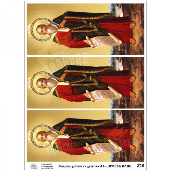 Оризова хартия за декупаж - A4 - Икони 028