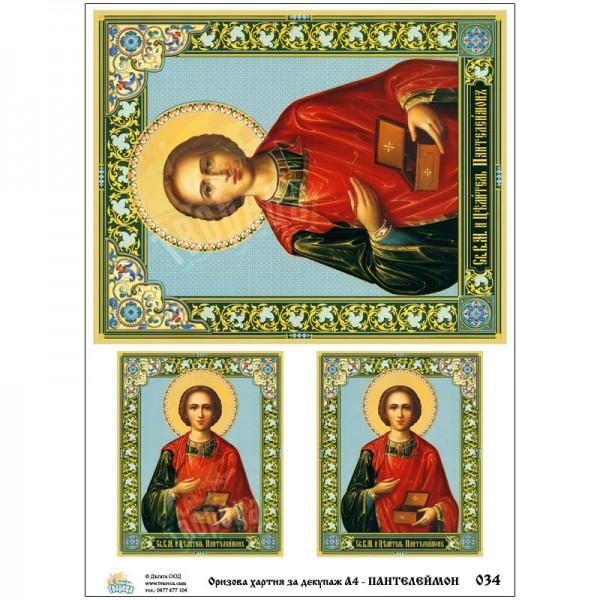 Оризова хартия за декупаж - A4 - Икони 034