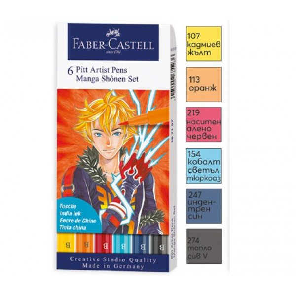 Faber-Castell комплект Shonen new- 6 PITT artist pens brush
