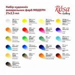 Акварелна Боя Комплект Rosa Gallery Modern 21 цв Метална Кутия