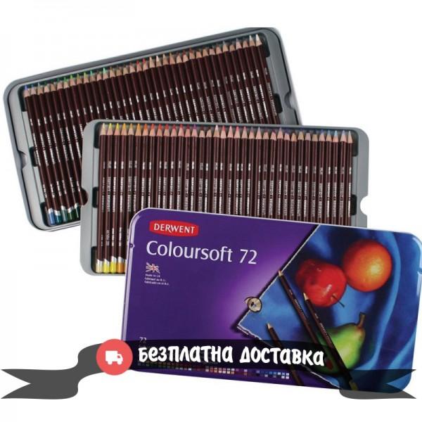 Derwent цветни моливи Coloursoft комплект 72 цвята