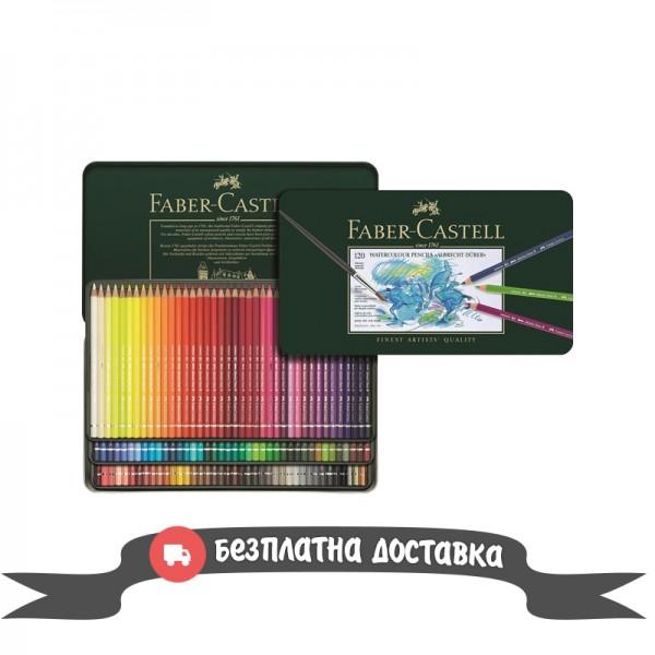 Акварелни моливи 120 цв Albrecht Durer - Faber Castell