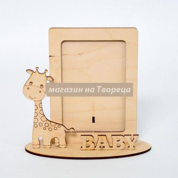 Дървена рамка за снимки - Жираф IDEA1790