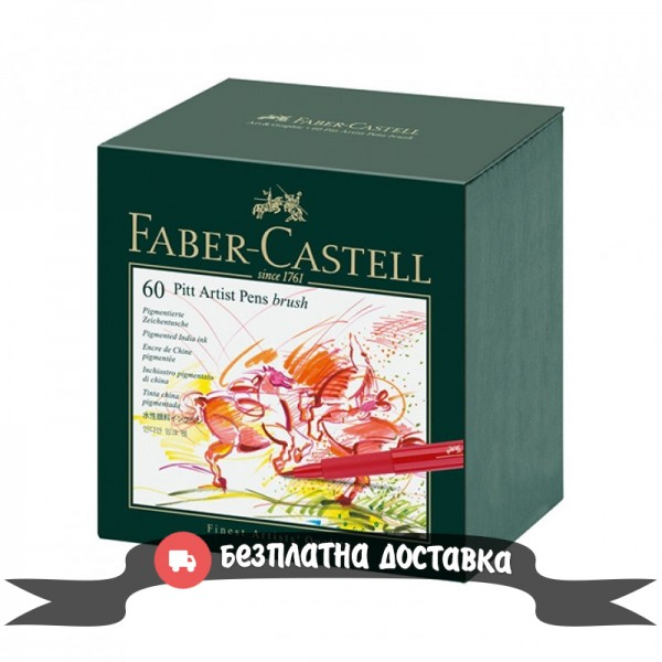 Маркер-четка комплект 60 цв. PITT Artist Pens brush Studio box - Faber Castell