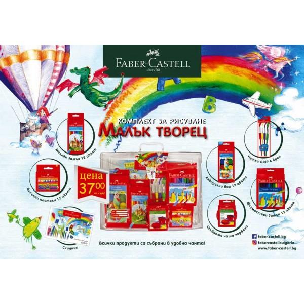 """Комплект Faber Castell всичко за ученика """"Малък творец"""""""