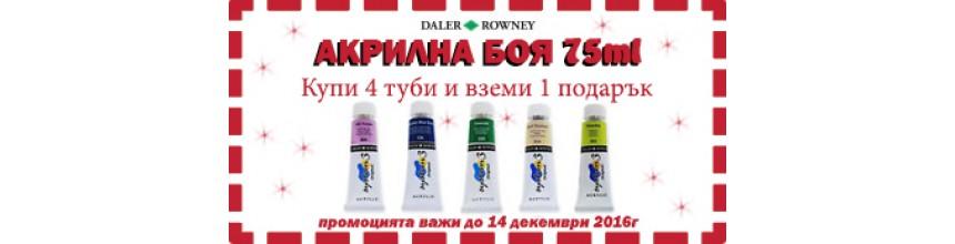 *ПРОМОЦИЯ* Daler Rowney - акрилна боя System 3, 75 ml